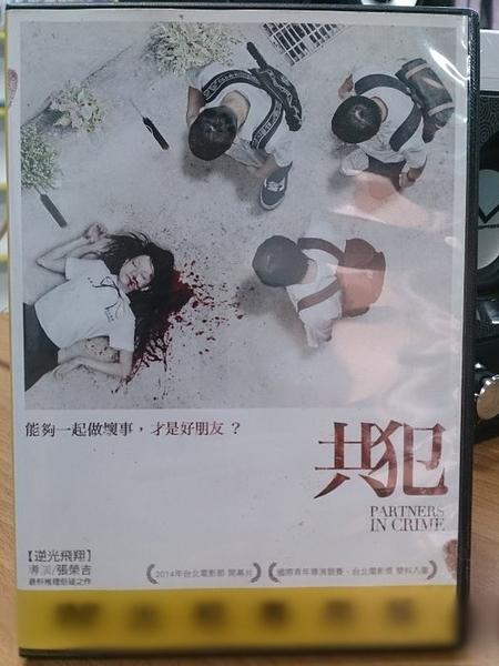 挖寶二手片-Y77-140-正版DVD-華語【共犯】-2014年台北電影節開幕片