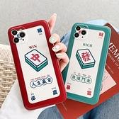 蘋果 iPhone 11 Pro Max XR XS MAX iX i8+ i7+ SE 2020 紅中發財 手機殼 全包邊 可掛繩 保護殼