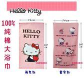 日本正版授權台灣製Sanrio三麗鷗Hello Kitty凱蒂貓100%純棉大浴巾(74*140CM)