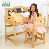 鬆友兒童學習桌實木書桌多功能兒童寫字桌椅套裝小學生作業桌家用 igo CY潮流站