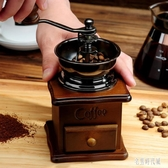 手搖磨豆機手動家用粉碎機咖啡豆研磨機咖啡磨豆器家用復古IP4598【宅男時代城】