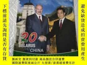 二手書博民逛書店罕見LOKWE,中國。白俄羅斯建交20週年紀念專刊。Y22128