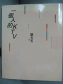 【書寶二手書T8/傳記_HGD】一個人的KTV_劉若英