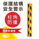 【塑膠防撞條990-黃底黑斜紋】~~安全警示/防撞/耐用/停車場/私人場地/辦公大樓/反光條