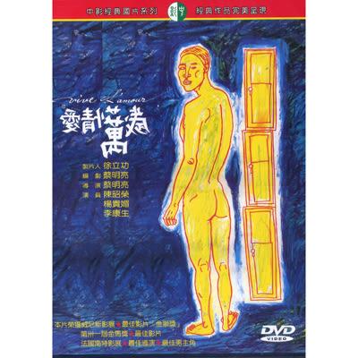 愛情萬歲DVD 陳昭亮/楊貴媚