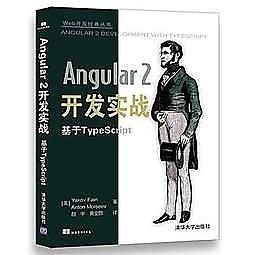 簡體書-十日到貨 R3Y【Angular 2開發實戰 基於TypeScript】 9787302487159 清華大學出版社 ...