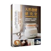 天然發酵研究室:自養自製優格和克菲爾實用指南與食譜應用(成功學會71種世界傳統發