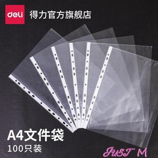 文件夾得力a4透明文件袋11孔活頁插袋十一塑料資料冊文件夾備用保護袋 JUST M
