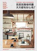 (二手書)我家就像咖啡廳,天天都有好心情! 打造溫暖慵懶、療癒身心的咖啡屋風格..