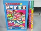 【書寶二手書T5/兒童文學_IAW】諸神的故事_諺語的故事_民俗的故事_共3本合售