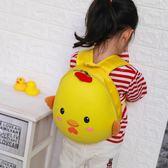 兒童書包幼兒園男童女孩寶寶背包1-3-5歲2可愛卡通蛋殼小雞雙肩包 WE1572『優童屋』