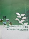 【書寶二手書T9/地理_EMW】綠建築在台灣-第2屆優良綠建築設計作品專輯/精_林憲德