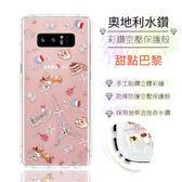 【奧地利水鑽】Samsung Galaxy Note8 水鑽空壓氣墊手機殼(甜點巴黎)