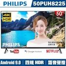 (免仟加購聲霸+送藍芽耳機)PHILIPS飛利浦 50吋4K android聯網液晶顯示器+視訊盒50PUH8225