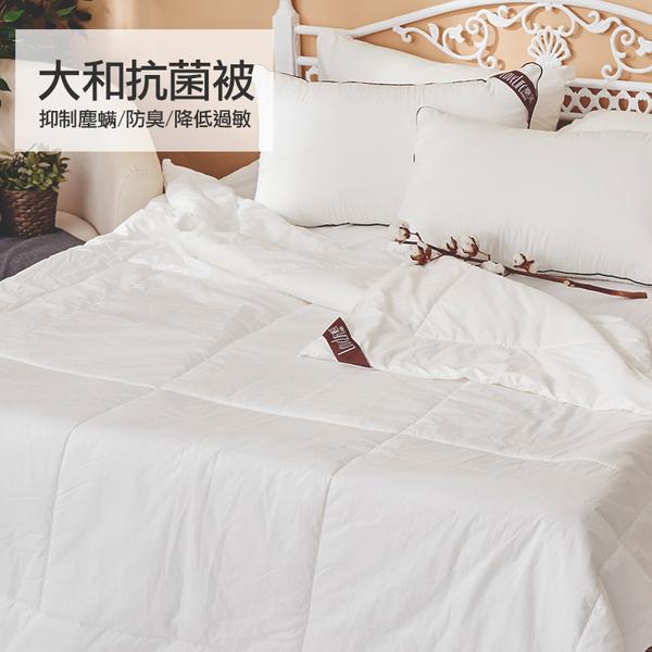涼被 / 雙人【大和抗菌被】抗菌防螨除臭 日本大和認證40支棉表布 戀家小舖台灣製ADS200