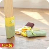 桌腳套 針織毛線桌椅腳套桌腳墊凳子腿椅子腳套裝防滑耐磨靜音桌腳保護套