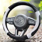 店慶優惠兩天-汽車方向盤套馬自達阿特茲星騁CX-4昂克賽拉CX-5睿翼方向盤套四季把套