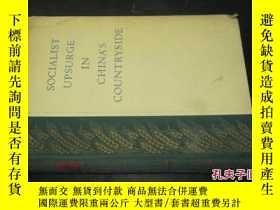 二手書博民逛書店SOCIALIST罕見UPSURGE IN CHINA S CO