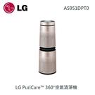 (雙12暖身限定+24期0利率) LG 清靜機 AS951DPT0 清淨循環扇 空氣清淨機 WIFI 超級大白