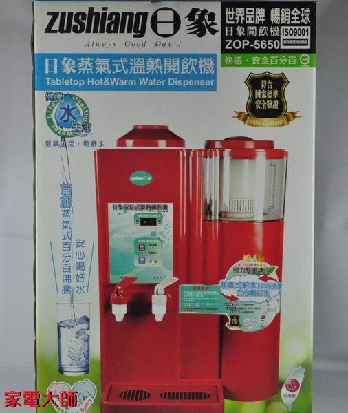 日象蒸氣式濾心開飲機 ZOP-5650