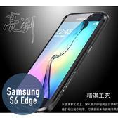 SAMSUNG 三星 S6 Edge 亮劍系列 超薄金屬邊框 金屬框 金屬殼 手機殼 金屬邊框