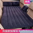 充氣床 車載充氣床墊車上後排睡墊汽車內睡覺神器轎車用後座氣墊床旅行床【快速出貨】