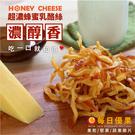 超濃蜂蜜乳酪絲250G大包裝 每日優果...