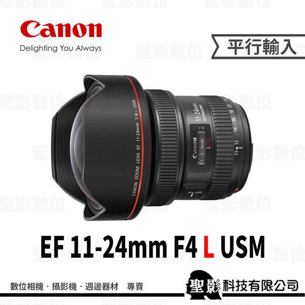 Canon EF 11-24mm F4L USM 超廣角變焦鏡頭 全片幅 恆定光圈 (3期0利率)【平行輸入】WW