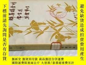 二手書博民逛書店古代中篇小說罕見三種Y4736 天花藏主人 浙江古籍出版社 出版1986