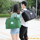 帆布包大容量手提旅行包女出差行李袋單肩包男【小獅子】