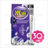 日本GATSBY體用抗菌濕巾(30片/包)冰涼果香G-33035[55096]