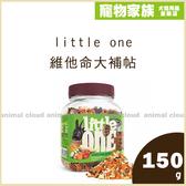 寵物家族-little one維他命大補帖150g