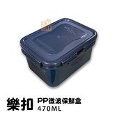 樂扣 PP微波保鮮盒 470ml : 牙周適贈品便宜賣