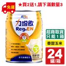 力增飲 多元營養配方-香甜玉米口味 23...