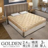 IHouse-咖啡金 超硬護背式獨立筒床墊-單人3x6.2尺