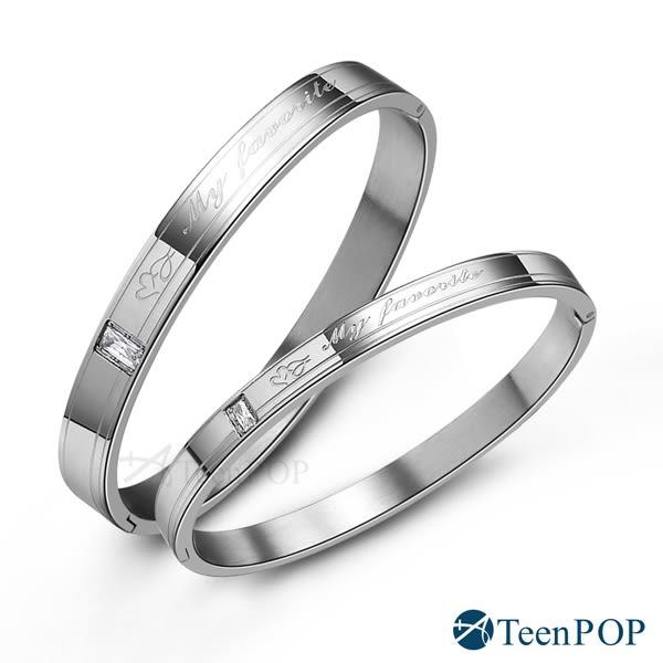 情侶手環 ATeenPOP 白鋼手環 寵愛時光 銀色款 單個價格 情人節推薦