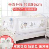 床圍欄寶寶防摔防護欄嬰兒童垂直升降床護欄大床1.8-2米床邊擋板