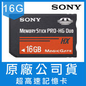 SONY Memory Stick PRO-HG Duo HX 16GB 超高速 50MB 記憶卡