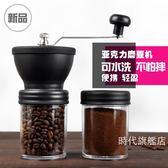 防塵蓋手搖可水洗磨豆機 家用咖啡豆研磨機手動磨粉機小型粉碎機(一件免運)