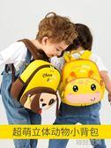 兒童書包幼兒園寶寶防走失背包男童1-3-5歲可愛嬰幼兒小包包女孩 韓語空間