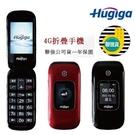 『全新現貨(送腰掛皮套)』鴻基 Hugiga A6 老人機 銀髮族4G摺疊手機 大字鍵 大字體 孝親機 聯強貨