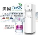 桶裝水 桶裝水飲水機 下置式桶裝水專用飲水機 美國OASIS品牌首選-典雅白(大容量限定款)