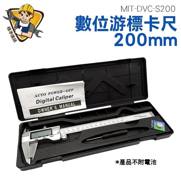 《精準儀錶旗艦店》盒裝 高精準度 大螢幕 液晶 200mm/0.01mm/0.0005in 附兩顆電池 電子顯示游標卡尺