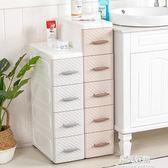 收納櫃夾縫塑料抽屜式衛生間儲物櫃縫隙窄廚房整理櫃子浴室置物架 igo陽光好物