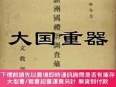二手書博民逛書店罕見滿州國禮俗調査彙編Y255929 文教部禮教司 編 出版1970