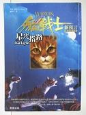 【書寶二手書T1/一般小說_AV8】貓戰士2部曲之IV-星光指路_謝雅文, 艾琳杭特