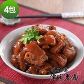 【諶媽媽眷村菜】冰釀東坡蹄花豬腳4包 (650g/包)