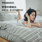 被套床包組-雙人 [雙層紗-綠] 新疆棉自然良品;簡約無印;翔仔居家