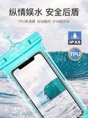 手機防水袋游泳潛水漂流通用蘋果華為防水套專用水下拍照觸屏掛脖  深藏blue