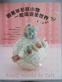 【書寶二手書T7/美工_XBK】跟著羊毛氈小物 一起環遊全世界_佐佐木幸子,楊義義